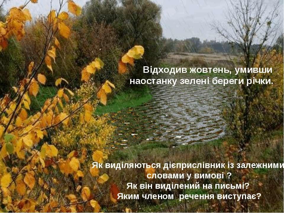 Відходив жовтень, умивши наостанку зелені береги річки. Як виділяються дієпри...