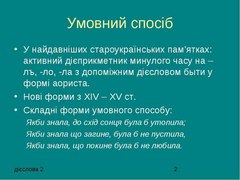 Умовний спосіб У найдавніших староукраїнських пам'ятках: активний дієприкметн...