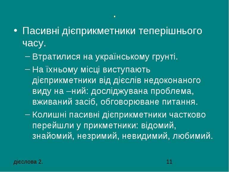 . Пасивні дієприкметники теперішнього часу. Втратилися на українському грунті...