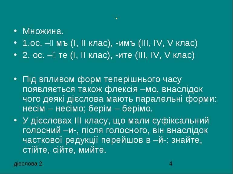 . Множина. 1.ос. –ѣмъ (І, ІІ клас), -имъ (ІІІ, ІV, V клас) 2. ос. –ѣте (І, ІІ...