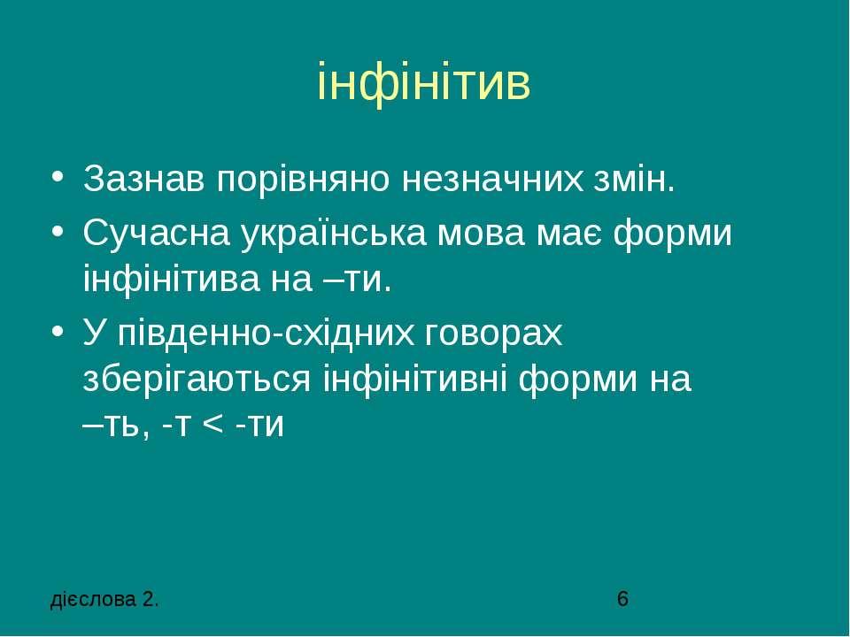 інфінітив Зазнав порівняно незначних змін. Сучасна українська мова має форми ...