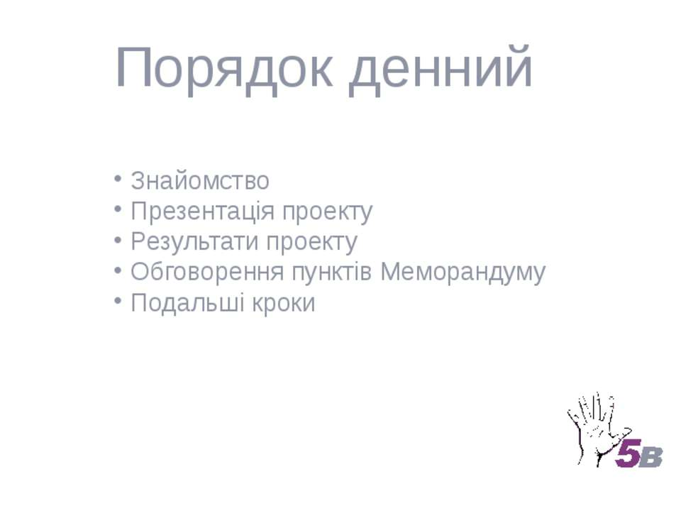 Порядок денний Знайомство Презентація проекту Результати проекту Обговорення ...