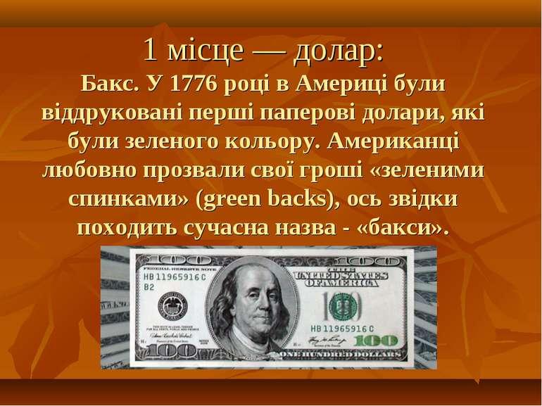 1 місце — долар: Бакс. У 1776 році в Америці були віддруковані перші паперові...