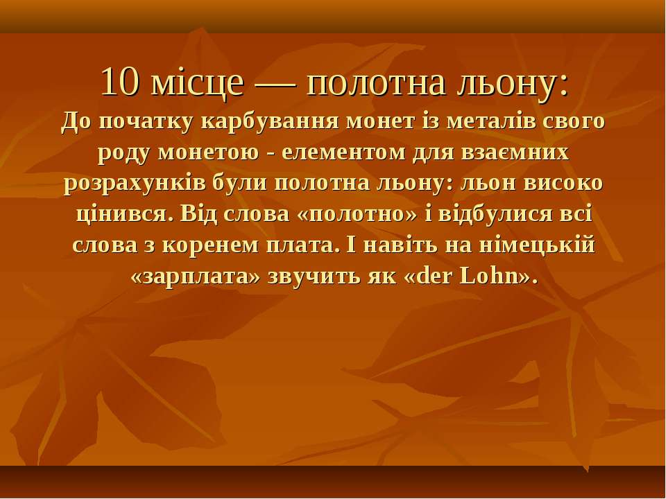 10 місце — полотна льону: До початку карбування монет із металів свого роду м...