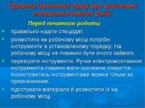 Правила безпечної праці при виконанні електромонтажних робіт Перед початком р...