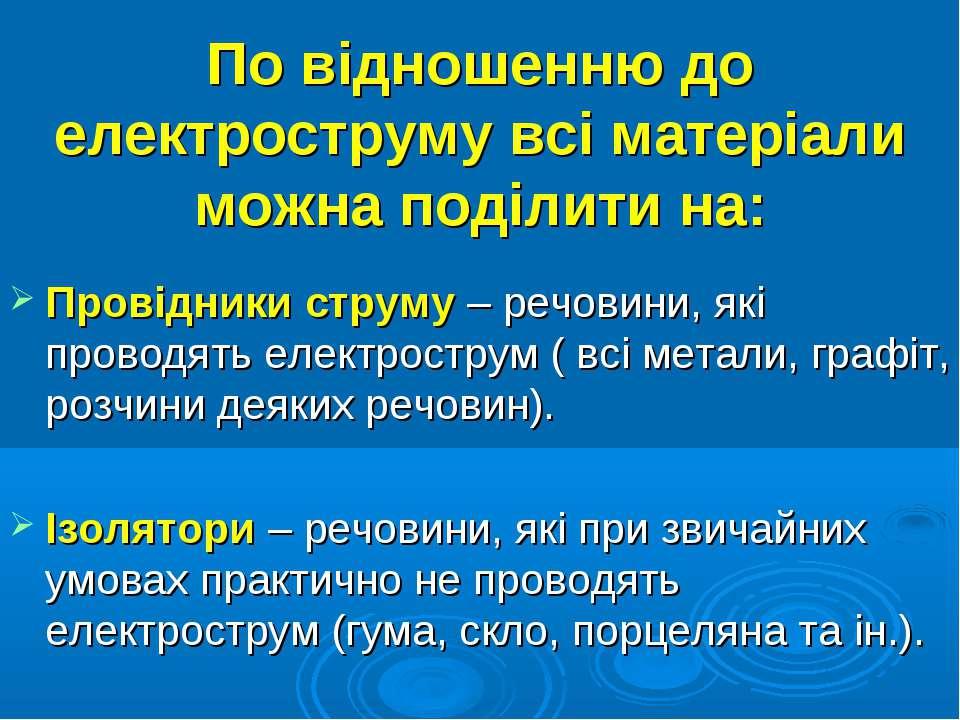 По відношенню до електроструму всі матеріали можна поділити на: Провідники ст...