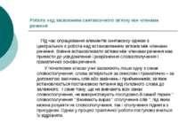 Робота над засвоєнням синтаксичного зв'язку між членами речення Під час опрац...