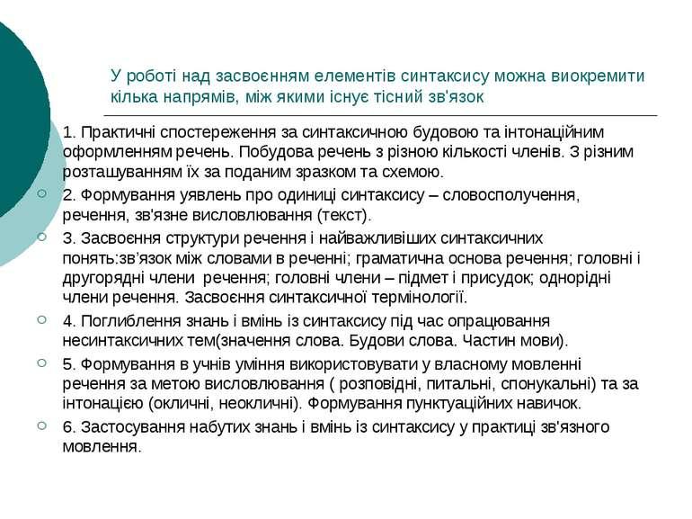 У роботі над засвоєнням елементів синтаксису можна виокремити кілька напрямів...