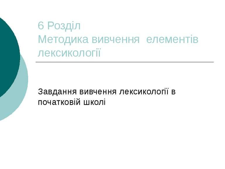 6 Розділ Методика вивчення елементів лексикології Завдання вивчення лексиколо...
