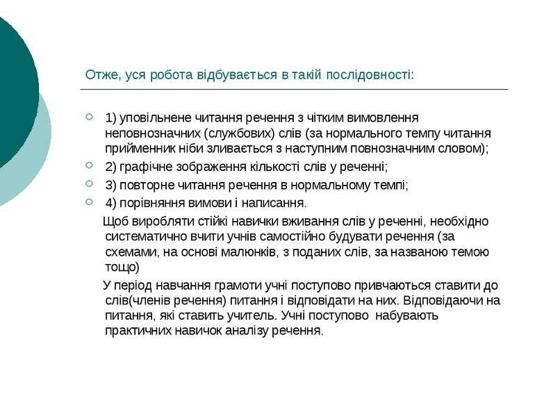 Отже, уся робота відбувається в такій послідовності: 1) уповільнене читання р...