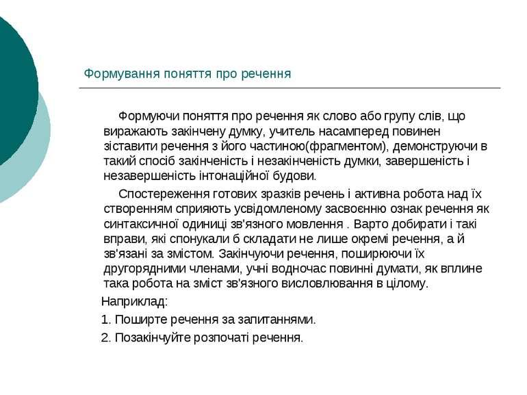 Формування поняття про речення Формуючи поняття про речення як слово або груп...