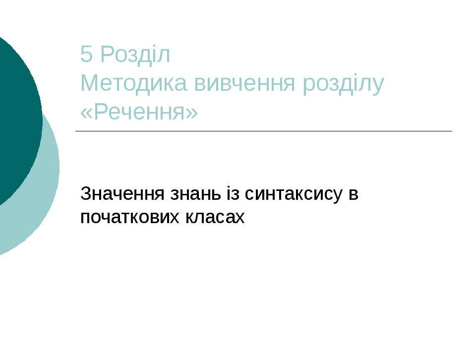 5 Розділ Методика вивчення розділу «Речення» Значення знань із синтаксису в п...