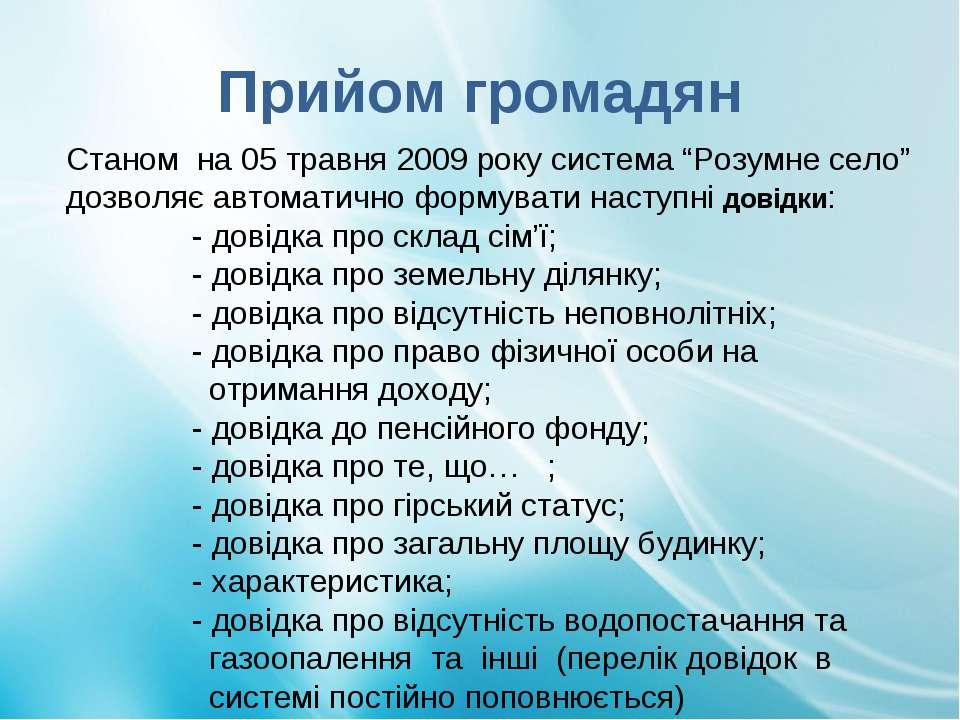 """Станом на 05 травня 2009 року система """"Розумне село"""" дозволяє автоматично фор..."""