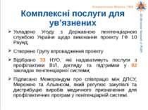 Комплексні послуги для ув'язнених Укладено Угоду з Державною пенітенціарною с...