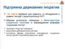 Підтримка державних ініціатив 65 сайтів відібрані для ремонту та обладнання в...