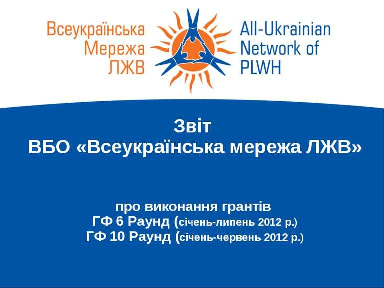 Звіт ВБО «Всеукраїнська мережа ЛЖВ» про виконання грантів ГФ 6 Раунд (січень-...