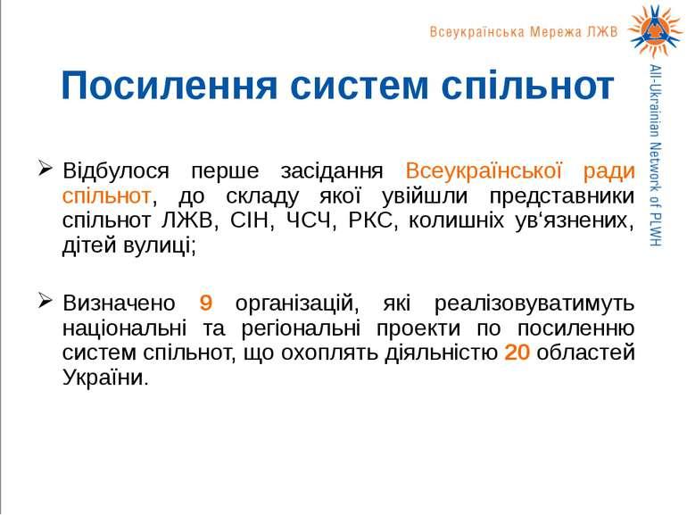 Посилення систем спільнот Відбулося перше засідання Всеукраїнської ради спіль...