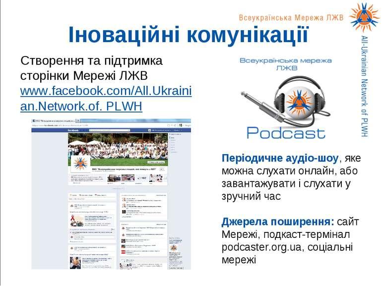 Іноваційні комунікації Періодичне аудіо-шоу, яке можна слухати онлайн, або за...