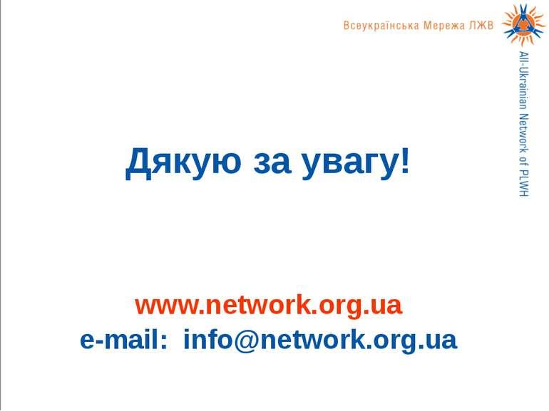 Дякую за увагу! www.network.org.ua e-mail: info@network.org.ua