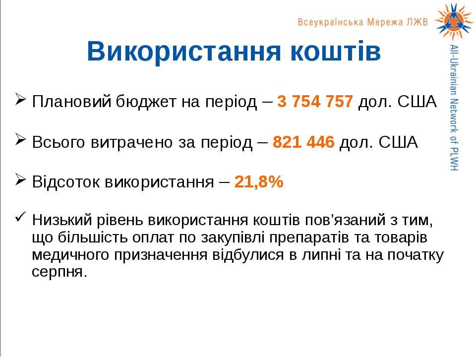 Використання коштів Плановий бюджет на період – 3 754 757 дол. США Всього вит...