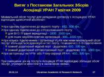 * Ukrainian Academic & Research Network * Витяг з Постанови Загальних Зборів ...