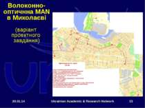 * Ukrainian Academic & Research Network * Волоконно-оптичнна MAN в Миколаєві ...
