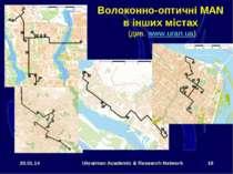 * Ukrainian Academic & Research Network * Волоконно-оптичні MAN в інших міста...