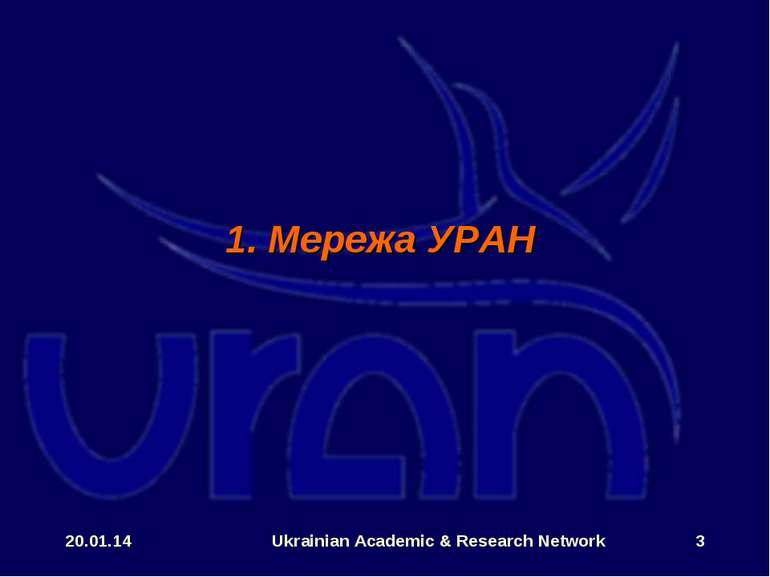 * Ukrainian Academic & Research Network * 1. Мережа УРАН Ukrainian Academic ...