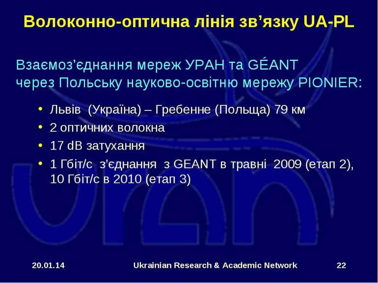* Ukrainian Research & Academic Network * Волоконно-оптична лінія зв'язку UA-...