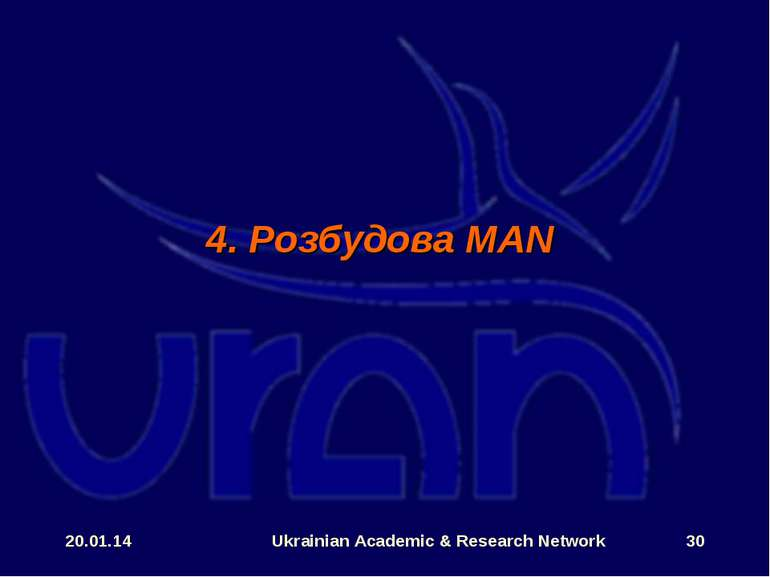 * Ukrainian Academic & Research Network * 4. Розбудова MAN Ukrainian Academic...