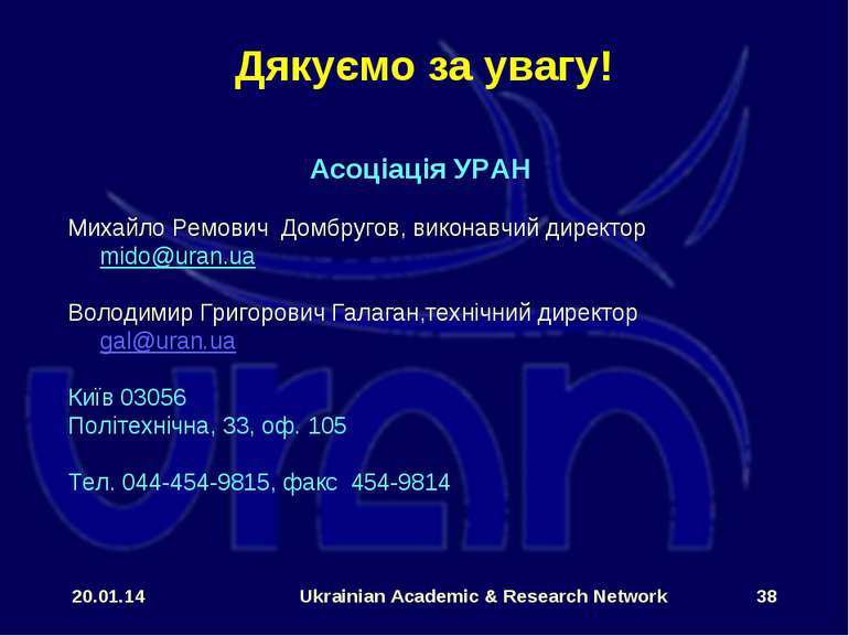 * Ukrainian Academic & Research Network * Дякуємо за увагу! Асоціація УРАН Ми...