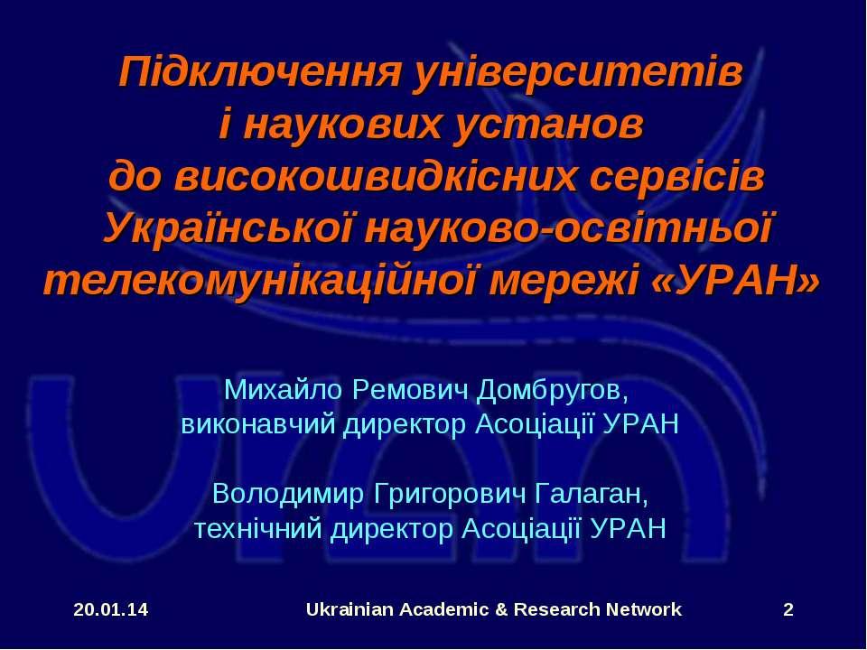 * Ukrainian Academic & Research Network * Підключення університетів і наукови...