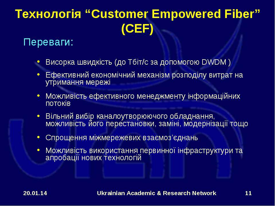 "* Ukrainian Academic & Research Network * Технологія ""Customer Empowered Fibe..."