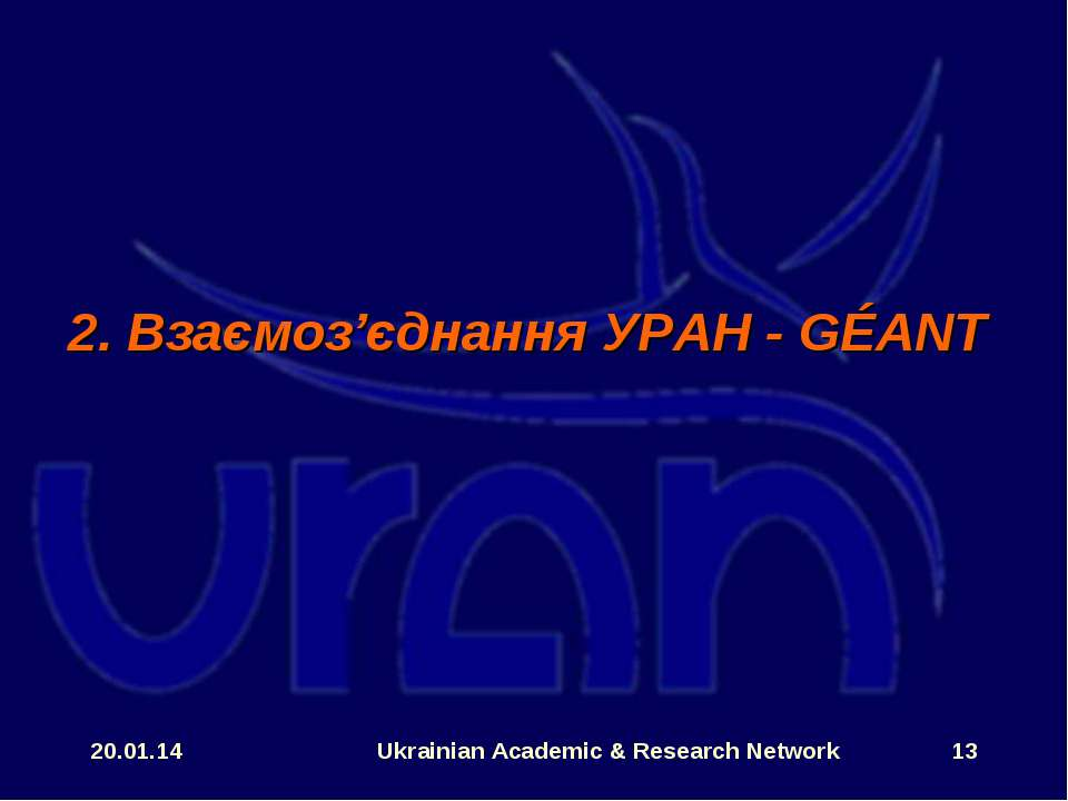 * Ukrainian Academic & Research Network * 2. Взаємоз'єднання УРАН - GÉANT  Uk...