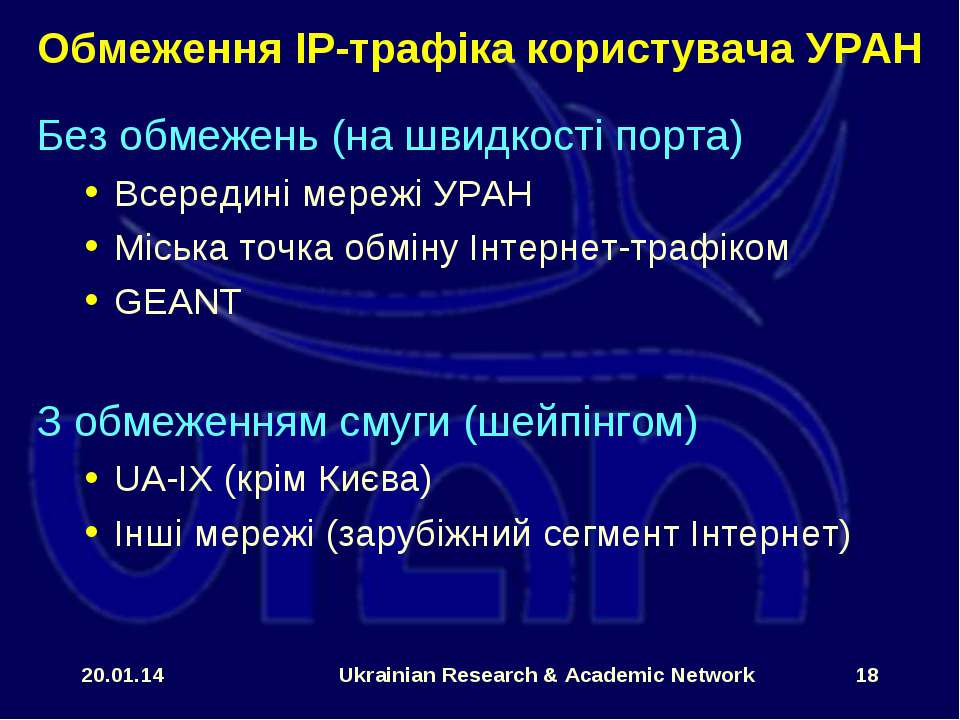* Ukrainian Research & Academic Network * Без обмежень (на швидкості порта) В...