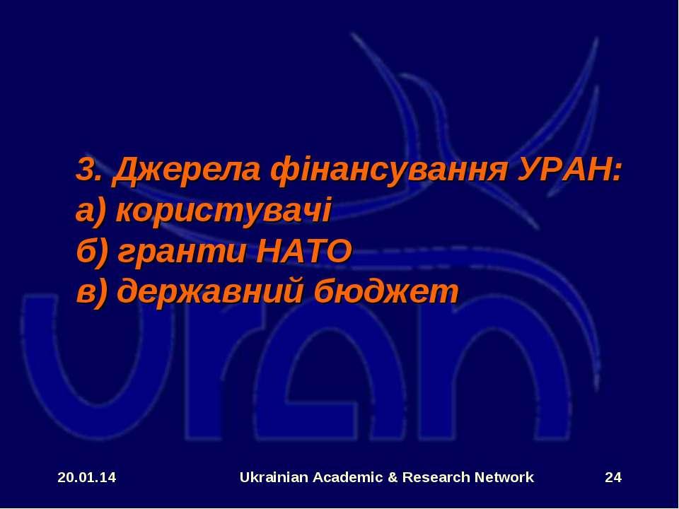 * Ukrainian Academic & Research Network * 3. Джерела фінансування УРАН: а) ко...