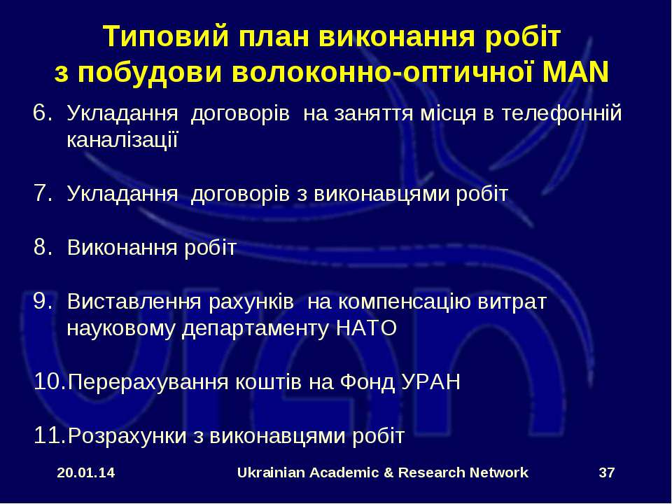 * Ukrainian Academic & Research Network * Типовий план виконання робіт з побу...