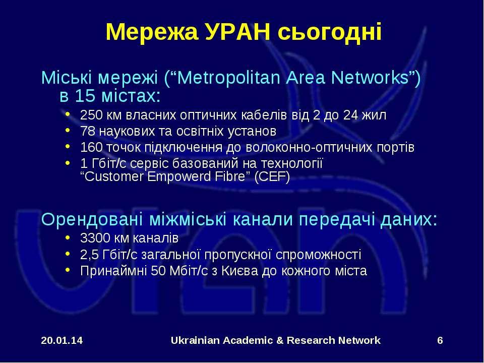 * Ukrainian Academic & Research Network * Мережа УРАН сьогодні Міські мережі ...