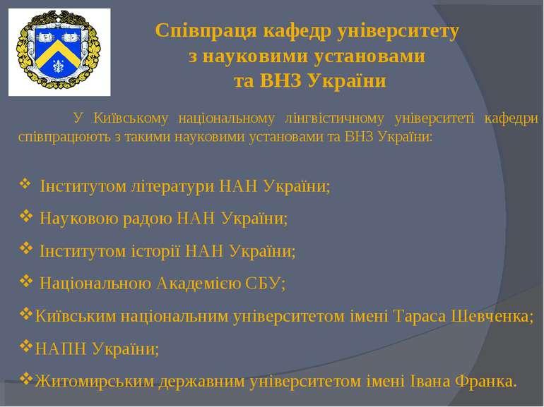 Співпраця кафедр університету з науковими установами та ВНЗ України У Київськ...