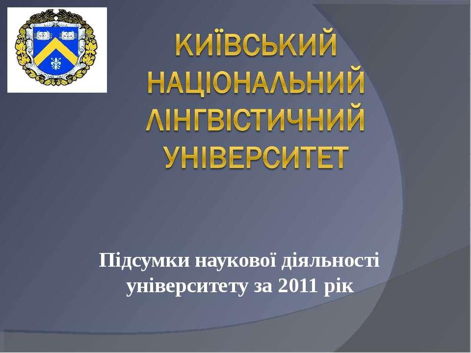 Підсумки наукової діяльності університету за 2011 рік