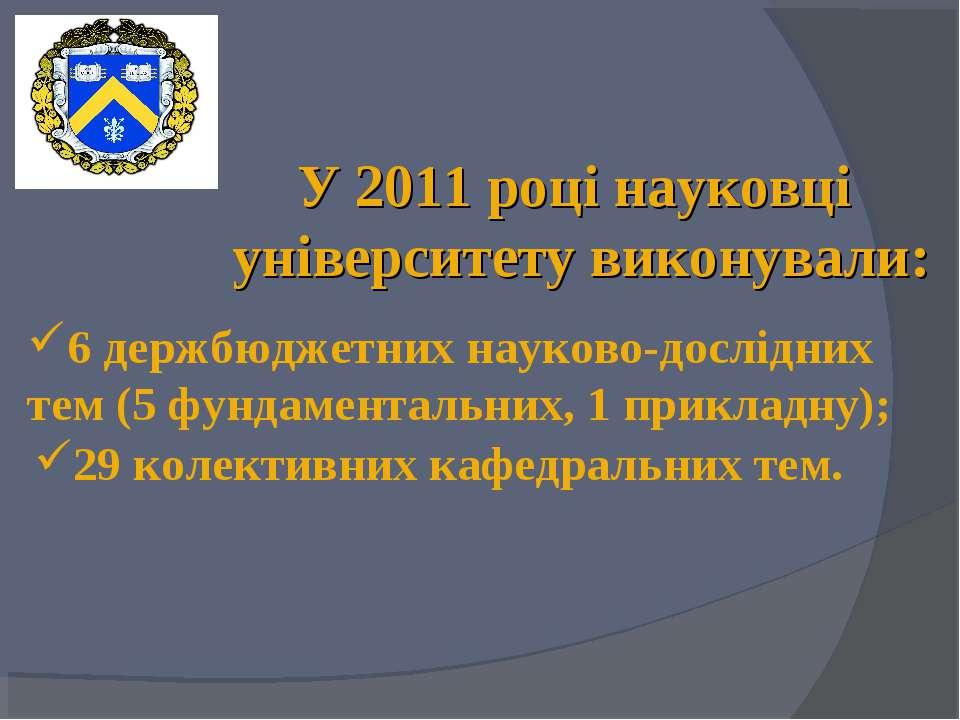 6 держбюджетних науково-дослідних тем (5 фундаментальних, 1 прикладну); У 201...