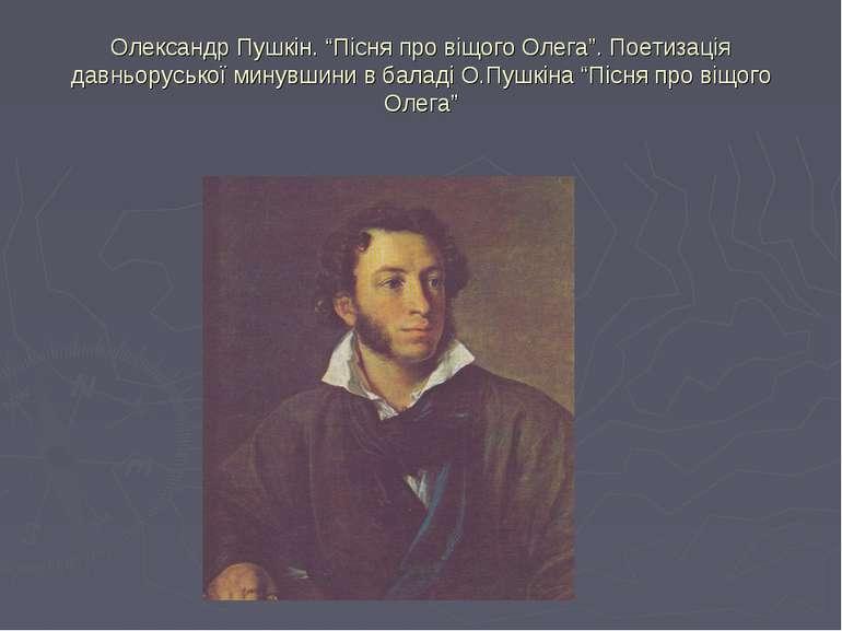 """Олександр Пушкін. """"Пісня про віщого Олега"""". Поетизація давньоруської минувшин..."""