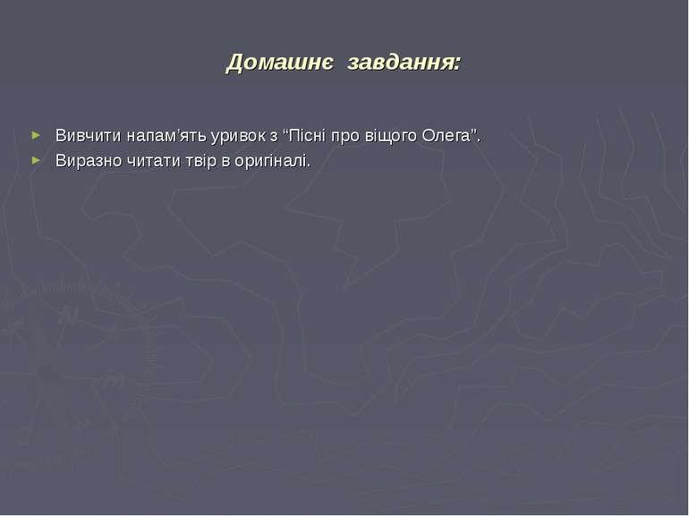 """Домашнє завдання: Вивчити напам'ять уривок з """"Пісні про віщого Олега"""". Виразн..."""