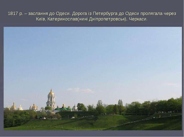1817 р. – заслання до Одеси. Дорога із Петербурга до Одеси пролягала через Ки...