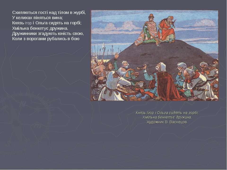 Князь Ігор і Ольга сидять на горбі; Хмільна бенкетує дружина. Художник В. Вас...