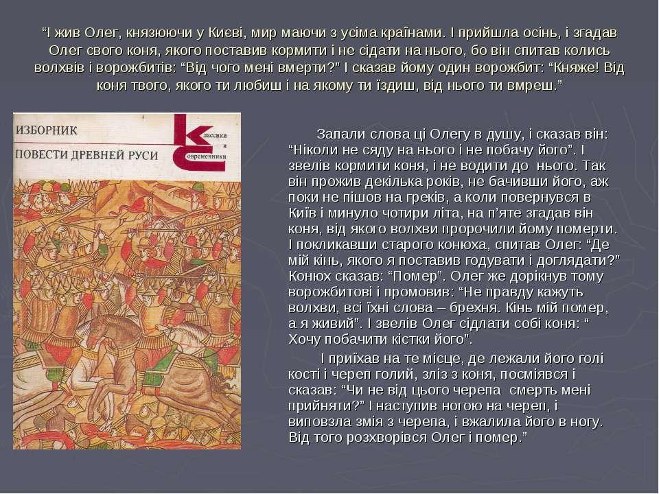 """""""І жив Олег, князюючи у Києві, мир маючи з усіма країнами. І прийшла осінь, і..."""