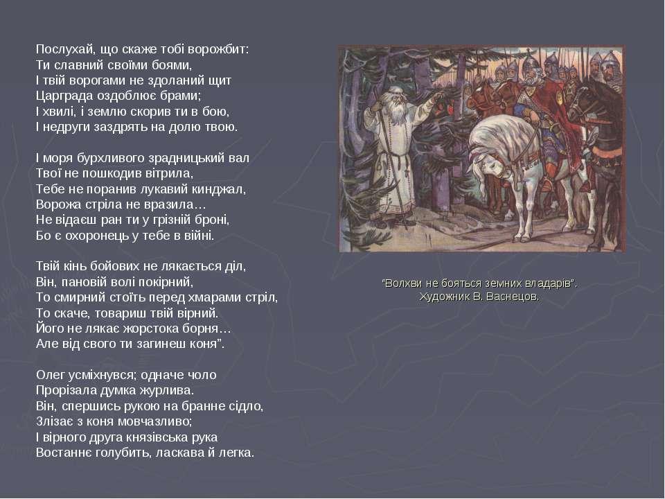 """""""Волхви не бояться земних владарів"""". Художник В. Васнецов. Послухай, що скаже..."""