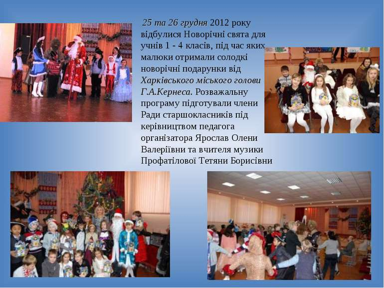 25 та 26 грудня 2012 року відбулися Новорічні свята для учнів 1 - 4 класів,...
