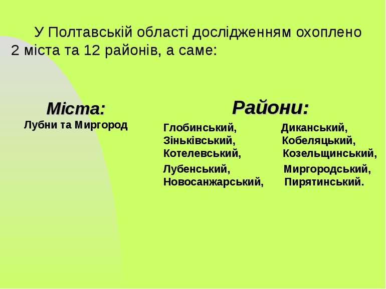 У Полтавській області дослідженням охоплено 2 міста та 12 районів, а саме: Мі...