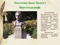 Пам'ятник Івану Мазепі у Перхтольдсдорфі Встановлений в австрійському містечк...